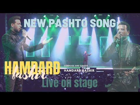 HAMDARD BASHIR NEW MAST PASHTO SONG 2019 OFFICIAL VIDEO آهنگ جدید پشتو ۲۰۱۹ همدرد بشیر