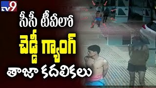Cheddi gang thieves midnight recce in Kukatpally apartment - TV9