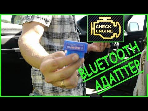 ЧЕК и BLUETOOTH адаптер OBD 2 ( УАЗ Патриот )
