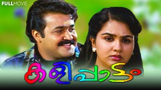 Kalippattam | romantic sentimental malayalam movie | mohanlal | urvasi