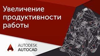 [Урок AutoCAD] Пошаговый план увеличения продуктивности работы в Автокад в 2 раза.
