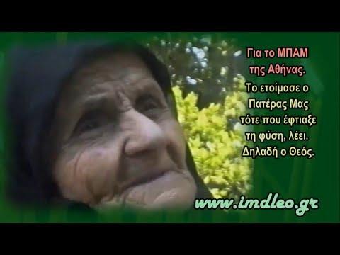 Αποτέλεσμα εικόνας για Το ΜΠΑΜ της Αθήνας! γερόντισσα Λαμπρινή.