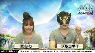 『輝星のリベリオン』連続生放送「ホシリベ道場!」第10回 輝星あすか 検索動画 29
