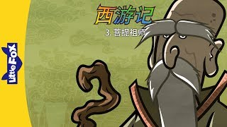 Journey to the West 3: Subodhi (西游记 3:菩提祖师) | Classics | Chinese | By Little Fox