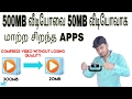 How to compressor and convert any videos tamil tech know தமிழ் டெக் நௌன்