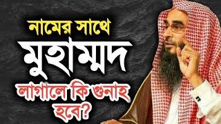 নামের সাথে মুহাম্মদ লাগালে গুনাহ হবে কি?answers by Sheikh Motiur Rahman Madani