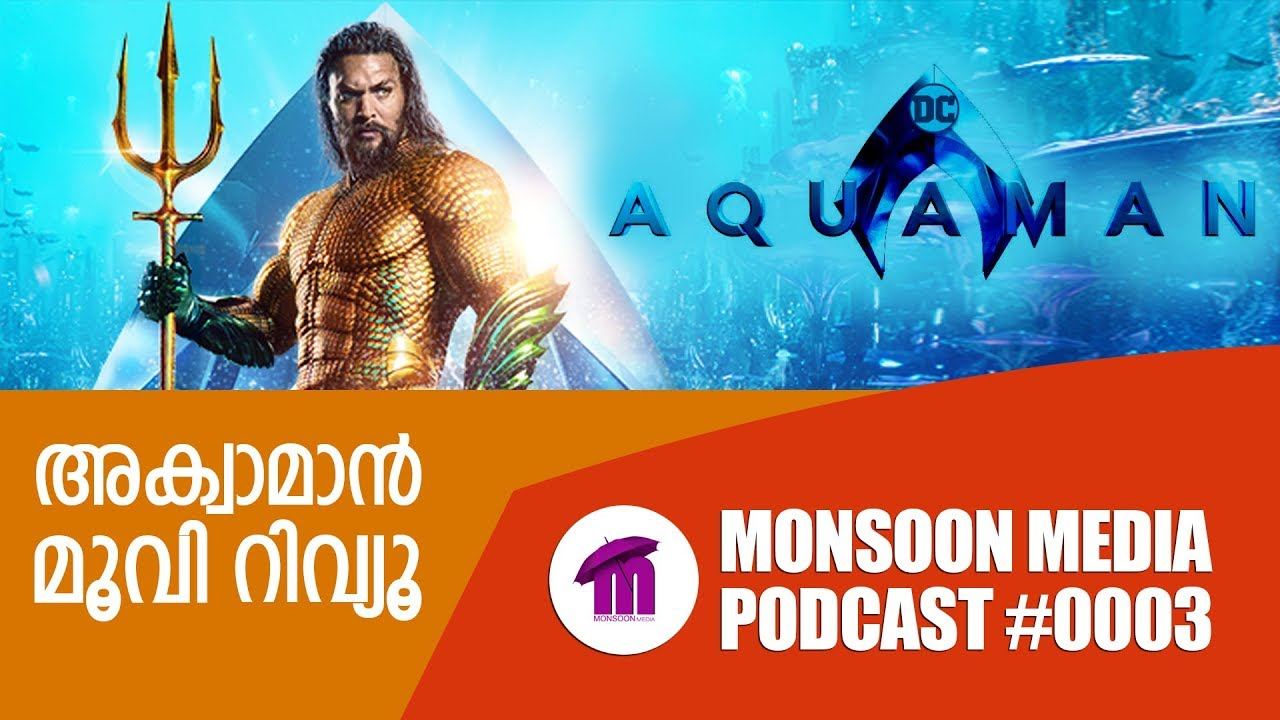 Aquaman Movie Review by Sudhish Payyanur | Monsoon Media | Podcast