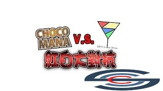 【Choco mana】CM V.S SBY 紅白大對抗 紅白 細かすぎて Subscribe : htt...