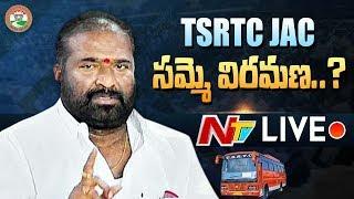TSRTC JAC Press Meet Live    TSRTC Strike    Aswathama Reddy  Live