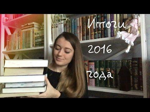 Книжные итоги. Лучшие книги 2016 года