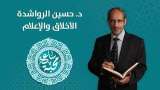 د. حسين الرواشدة - الأخلاق والإعلام
