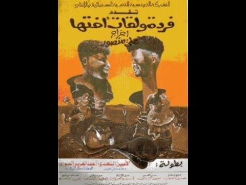 film tunisien farda wel9at o5tha