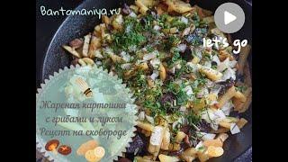 Жареная картошка с грибами и луком рецепт на сковороде