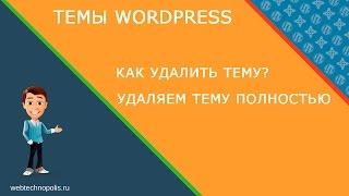 Как удалить тему Wordpress? Удаление темы Wordpress с сайта полностью(Знаете как удалить тему Wordpress? Нет? Тогда смотрите видео про удаление темы Wordpress полностью. Всем привет! Темо..., 2016-06-24T16:00:00.000Z)