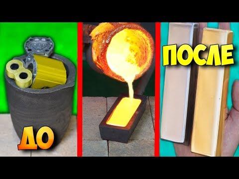 РАСПЛАВИЛ ЧУГУН 1400 °C - СДЕЛАЛ МАТРИЦУ и ПЛАВЛЮ ЗОЛОТЫЕ СЕРЕБРЯНЫЕ СЛИТКИ