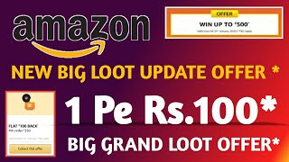 Amazon New 1 Pe Flat Rs.100 Grand Loot CashBack Offer l Amazon New Scan and Pay Loot Offer