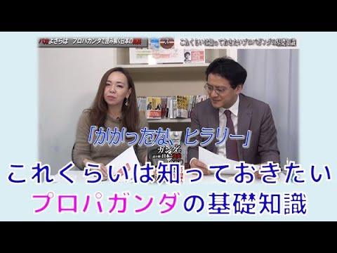 【3月24日配信】月刊くらら3月号第3回「これくらいは知っておきたいプロパガンダの基礎知識~プロパガンダで読み解く日本の真実」椿 倉山満【チャンネルくらら】