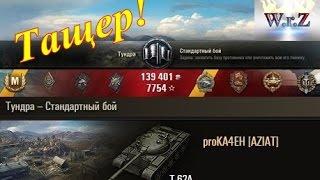 Т-62А  Тащер! Тундра  World of Tanks 0.9.15.1