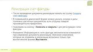 Регистрация счет фактуры в 1С:УТ 8 ред.11.1