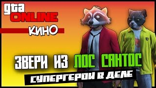 GTA Online PC - ЗВЕРИ ИЗ ЛОС САНТОС - СУПЕРГЕРОИ В ДЕЛЕ! #2