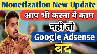 YouTube Monetization New Update - करलो ये काम नही तो Google Adsense बंद