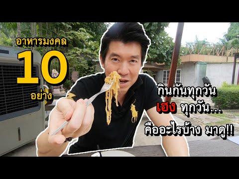 ใครไม่มู...เรามู EP11 : อาหารมงคล 10 อย่าง กินกันทุกวัน เฮงทุกวัน  คืออะไรบ้าง มาดู!!