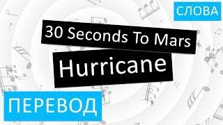30 Seconds To Mars Hurricane Перевод песни На русском Текст Слова