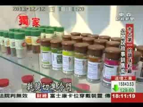 20131212東森財經台-香辛料的六億秘辛