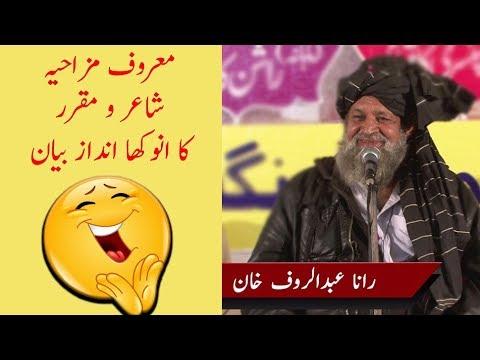 Funny | Rana Abdur Rauf Khan | رانا عبدالروف خان | دلچسپ مزاحیہ انداز بیان میں حمد و ثناء