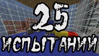 """MineCraft - Прохождение карты """"25 ИСПЫТАНИЙ"""""""