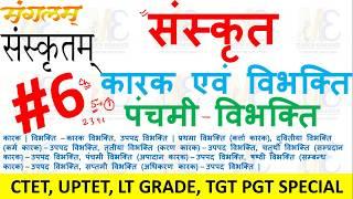 पंचमी विभक्ति Panchami Vibhakti in Sanskrit पंचमी विभक्ति कारक सरलतम विधि द्वारा संस्कृत सीखें