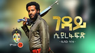 Gambar cover Ethiopian Music : Derejaw Habte ደረጃው ሀብቴ (ገዳይ ሲያረፋፍድ)  - New Ethiopian Music 2020(Official Video)