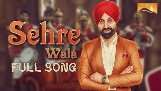 Download Hindi Video Songs - Sehre Wala (Full Song) | Sukshinder Shinda | Latest Punjabi Songs | White Hill Music