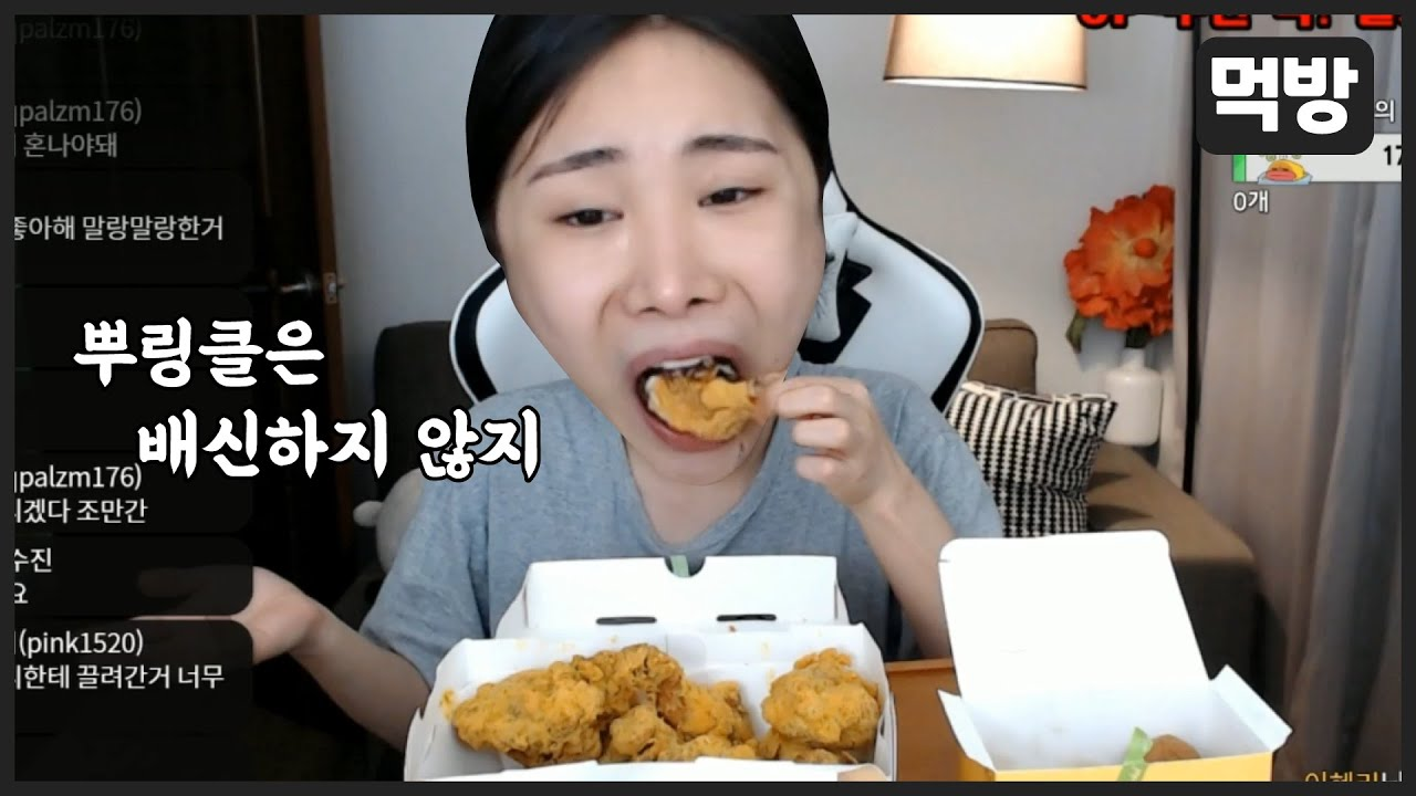 [먹방] BHC 뿌링클+치즈볼 mukbang