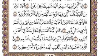 سورة الملك مكتوبة / سعود الشريم
