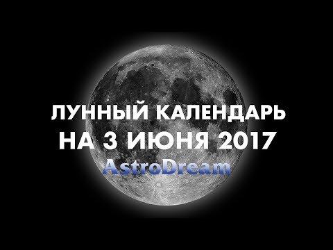 Лунный календарь - календарь лунных дней и фаз Луны
