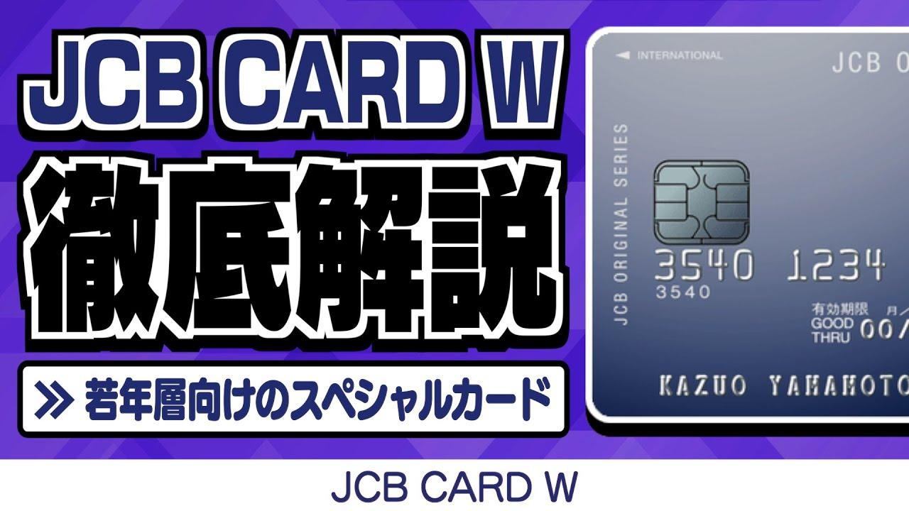カード w jcb