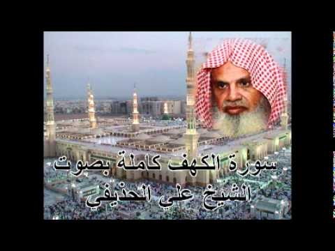 سورة الكهف كاملة الشيخ علي الحذيفي Sura AlKahf by Ali Alhuthaifi