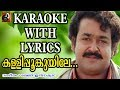 Kalli Poonkuyile Karaoke With Lyrics Karaoke Songs With Lyrics Malayalam Movie Songs Karaoke mp3