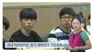 7월 4주_하계 아르바이트 대학생과의 간담회 개최 영상 썸네일