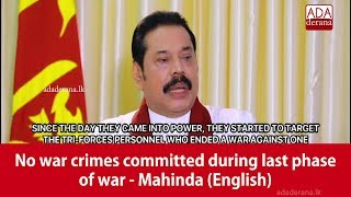 No war crimes committed during last phase of war - Mahinda (En…