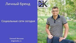 видео Статистика по социальным сетям в России