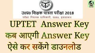 UPTET -2018 कब आएगी Answer Key, कैसे सकेंगे UPTET Answer Key डाउनलोड. All oneday and other exam