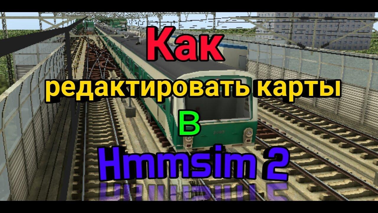 Как редактировать карты в Hmmsim 2 - Смотреть видео бесплатно онлайн