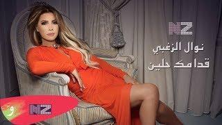 Nawal El Zoghbi - Edamak Halayn (Official Audio) | نوال الزغبي - قدامك حلين