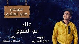 مهرجان خانو العشره | غناء ابوالشوق - توزيع مادو الفظيع | أقوى مهرجان شعبى 2020