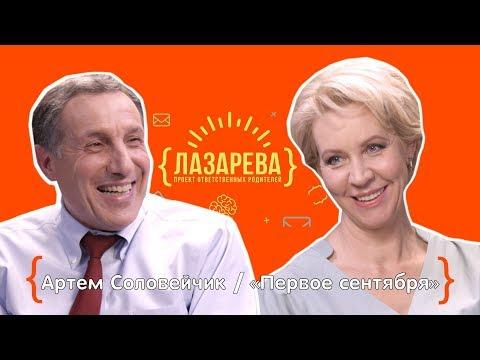 Татьяна Лазарева, Артём Соловейчик: воспитание без воспитания😳