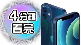 4分鐘精華🍎Apple iPhone 12發佈會📱 iPhone 12 Pro   iPhone 12 Pro Max 懶人包 中文