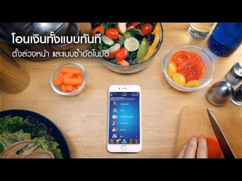 UOB Mobile (Thailand)