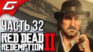 RED DEAD REDEMPTION 2 ➤ Прохождение #32 ➤ СЫН КОРОЛЯ
